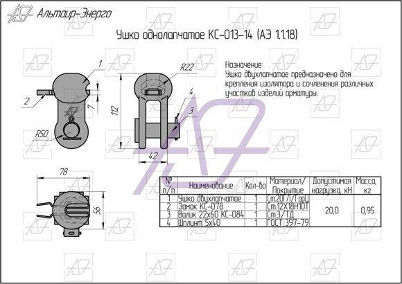 КС-013-14 чертеж