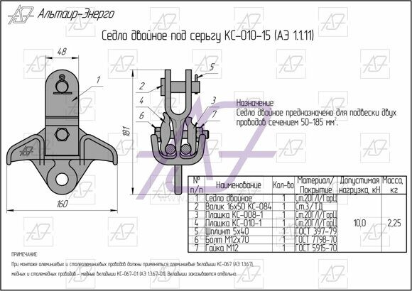 КС-010-15 чертеж