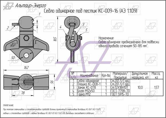КС-009-16 чертеж